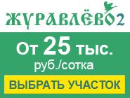 Поселок «Журавлево-2», 89 км Симферопольское шоссе Участки от 25 тыс. руб./сот.